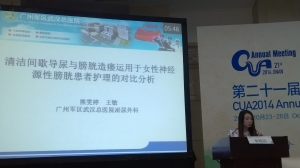EAUN joins Chinese Urology Association meeting